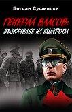 Генерал Власов: Възкачване на ешафода - Богдан Сушински -