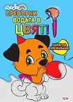 Превърни водата в цвят: Хайде да празнуваме! - детска книга