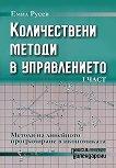 Количествени методи в управлението - 1 част : Методи на линейното програмиране в икономиката - Емил Русев -