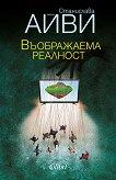 Въображаема реалност - Станислава Айви - книга