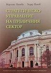 Стратегическо управление на публичния сектор - Маргита Панова, Тодор Панов -