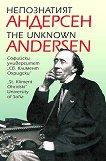 Непознатият Андерсен : The Unknown Andersen -