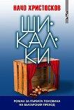 Шикалки - Начо Христосков -