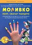 Моливко: Пеят, скачат палците : За деца в 3. и подготвителна група на детската градина - Галя Данчева, Мариана Мойнова -