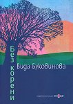 Без корени - Вида Буковинова -