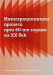 Интеграционните процеси през 60-те години на XX век - Искра Баева -