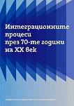 Интеграционните процеси през 70-те години на ХХ век - Искра Баева -