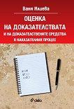 Оценка на доказателствата и на доказателствените средства в наказателния процес - книга