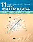 Математика за 11. клас - Райна Алашка, Мая Алашка, Пламен Паскалев - книга
