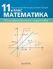Математика за 11. клас - Райна Алашка, Мая Алашка, Пламен Паскалев - учебна тетрадка