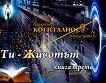 Енциклопедия Когиталност - книга 3: Ти - Животът -