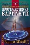 Транссърфинг на реалността - част I: Пространство на варианти - Вадим Зеланд -
