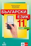 Български език за 11. клас - учебник
