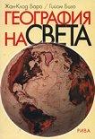 География на света - Гийом Биго, Жан-Клод Баро -
