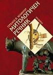 Митологичен речник - Герхард Белингер -