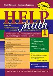 Help Math - част 1: Базисни математически знания и литературни паузи - Илия Макрелов, Костадин Сараваков - помагало