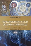 От Вавилонската кула до Homo cyberneticus - Свилен Спасов -