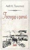Господар и ратай - Лев Н. Толстой - книга
