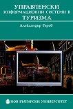 Управленски информационни системи в туризма - Александър Геров -