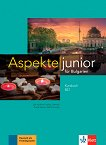 Aspekte junior fur Bulgarien - ниво B2.1: Учебник по немски език за 11. и 12. клас - Ute Koithan, Helen Schmitz, Tanja Sieber, Ralf Sonntag -
