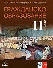 Гражданско образование за 11. клас - Иван Колев, Пламен Макариев, Розелина Найденова - учебник