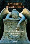 Градовете на мъртвите. 150 най-забележителни гробища по света - Иван Първанов -