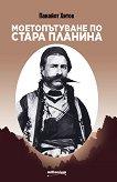 Моето пътуване по Стара планина - книга