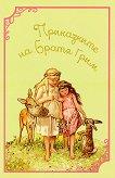 Приказките на Братя Грим -