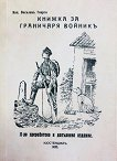 Книжка за граничаря войник. Фототипно издание - Георги Василев -