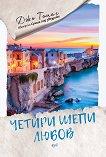 Четири шепи любов - Джо Томас - книга