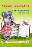Уроци по писане: Да се подготвим за писане - детска книга