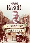 Софийски разкази - Иван Вазов - книга