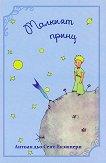 Малкият принц - книга