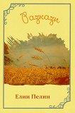 Разкази - Елин Пелин - детска книга