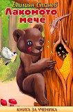 Лакомото мече - детска книга