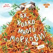 Ах, колко много моркови! - Кейти Хъдсън - книга