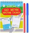 120 игри против скука - Детска образователна игра - игра