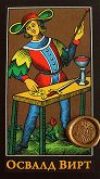 Таро - комплект от 78 карти - Освалд Вирт -