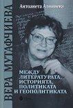 Вера Мутафчиева: Mежду литературата, историята, политиката и геополитиката - Антоанета Алипиева -