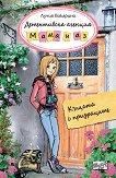 """Детективска агенция """"Мама и аз"""": Kъщата на призраците - Лучия Вакарино -"""