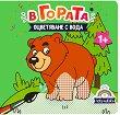 Оцветяване с вода: В гората - детска книга
