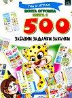 Уча и играя: Моята огромна книга с 500 забавни задачки закачки -