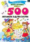 Уча и играя: Моята огромна книга с 500 английски задачки закачки -