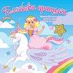 Бляскави принцеси: Еднорог - детска книга