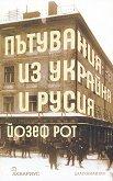 Пътувания из Украйна и Русия - Йозеф Рот -