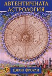Автентичната астрология -