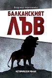 Балканският лъв - Владимир Черноземски -