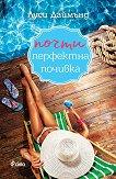 Почти перфектна почивка - Луси Даймънд - книга