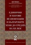 Eдинични и мacoви иcлямизaции в бългapcкитe зeми дo cpeдaтa нa ХIХ век - Петър Петров - книга
