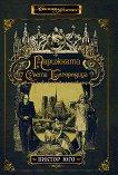Парижката Света Богородица - Виктор Юго - книга